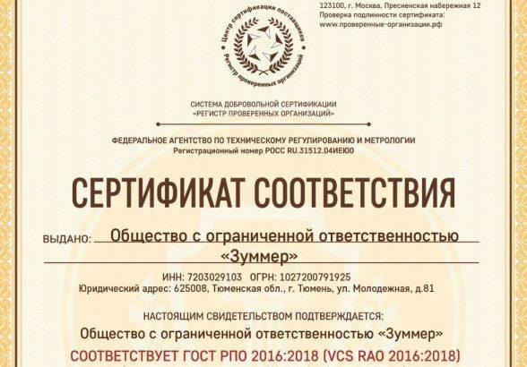 Сертификация по ГОСТ РПО – выгодное вложение в будущее вашей компании