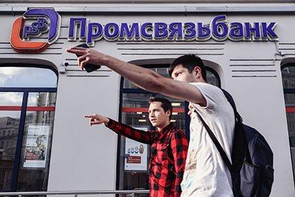 СМИ нашли 8 тонн золота в Промсвязьбанке