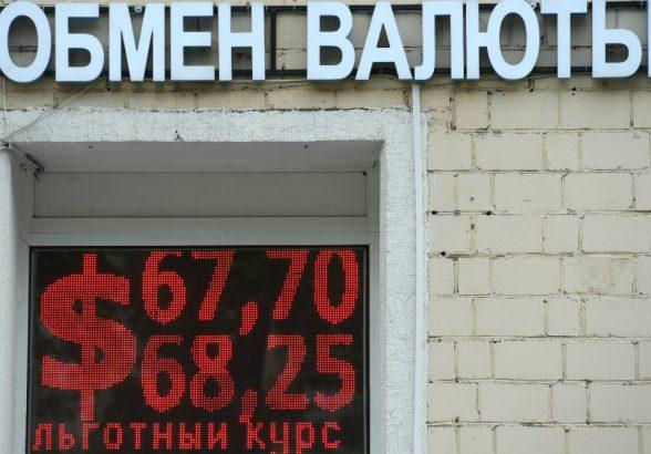 Курс рубля подошел к важному рубежу
