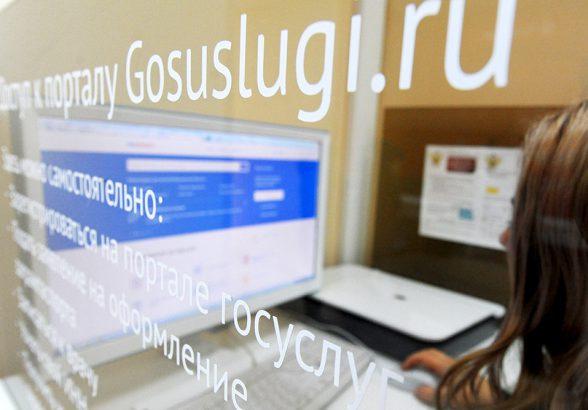 Самозанятые могут регистрироваться через учетную запись портала госуслуг