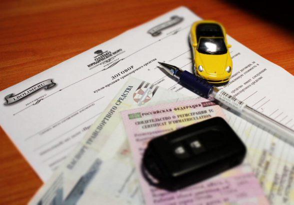 Обязательные условия купли-продажи автомобиля