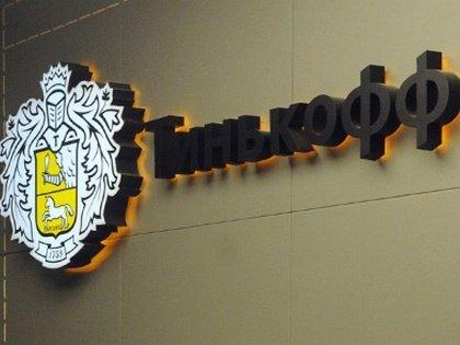 Тинькофф Банк опроверг списание 5,5 млн рублей без ведома клиента