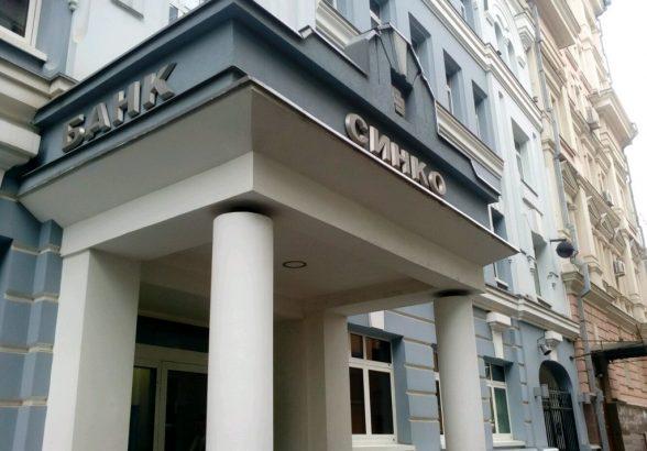 Синко-Банк держит кассу открытой