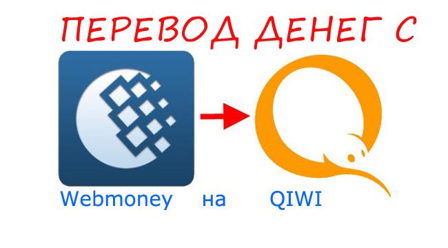 Перевод денег с webmoney на qiwi