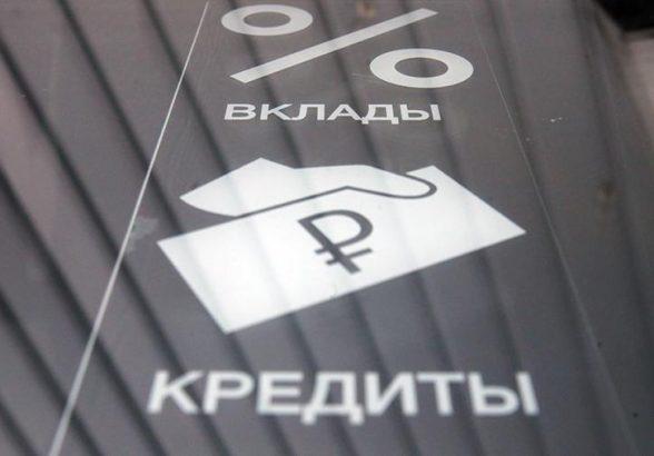 Более 60% россиян получили отказ в выдаче кредита