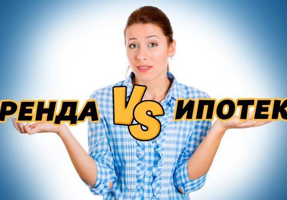Что выбрать: аренду или ипотеку?
