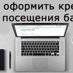 Финансы. Советы тем, кто берёт кредит онлайн