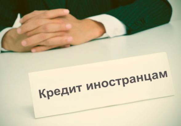 Как получить кредит нерезиденту и иностранному гражданину?