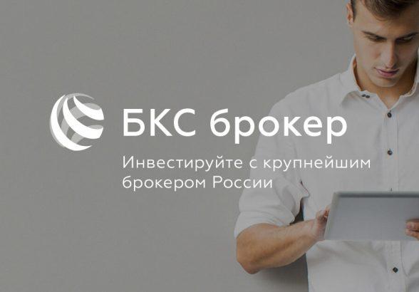 Как заработать с компанией «БКС Брокер»