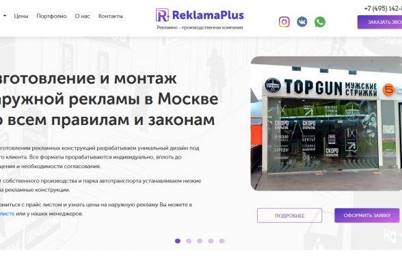 Рекламные услуги от компании «ReklamaPlus»