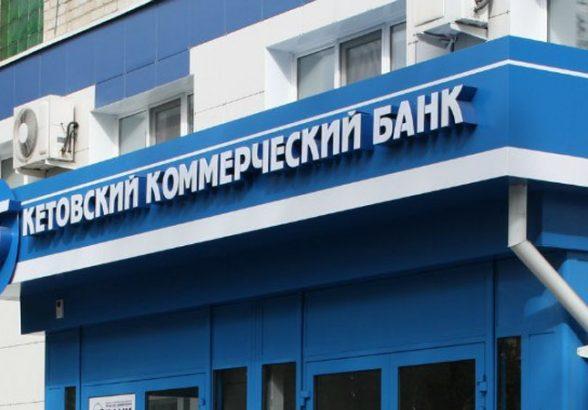 Выгодные курсы валют от компании ООО КБ «Кетовский»