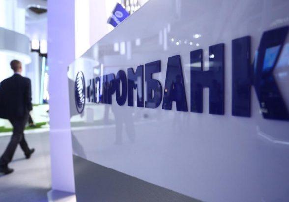 Стратегия по устойчивому развитию Газпромбанка будет принята до конца 2020 года