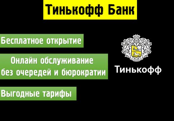 Открытие ИП в Тинькофф банке