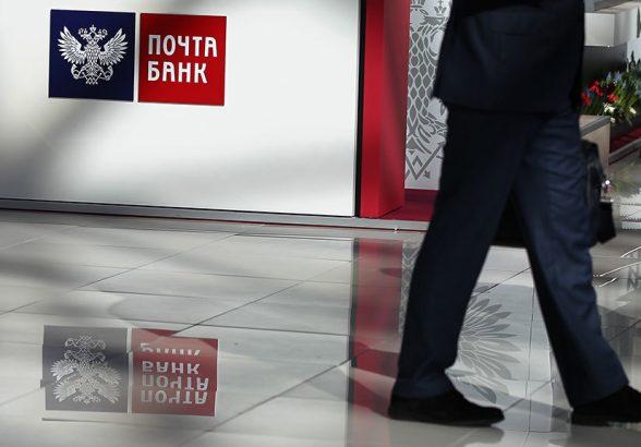 «Почта банк» придет в каждый дом