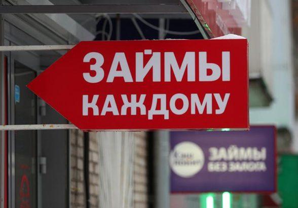 В России число просроченных микрозаймов достигло рекорда