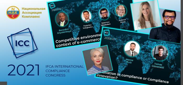 Мероприятия конгресса IFCA