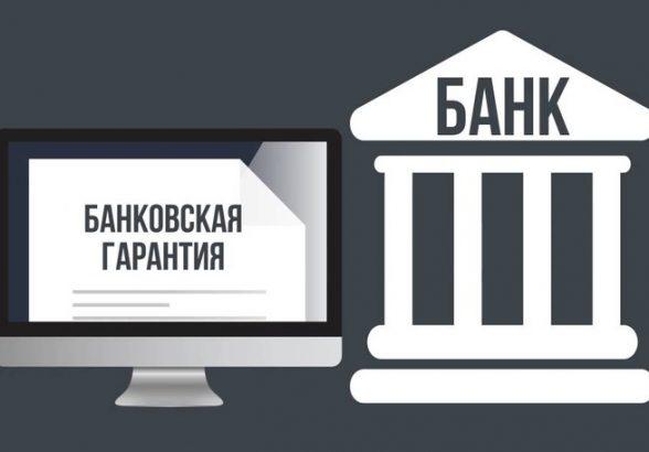 Банковская гарантия на обеспечение заявки