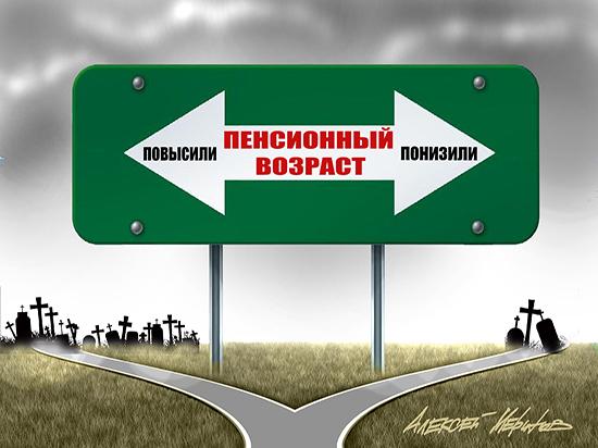 Понизившие пенсионный возраст страны подали России пример