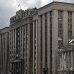 Госдума утвердила отчет об исполнении бюджета на 2020 год