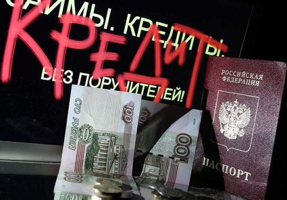Уровень долговой нагрузки россиян достиг 35% дохода